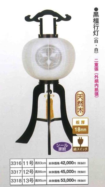 紋入専用 黒檀行灯(白・白)12号(高86cm) 【送料無料】