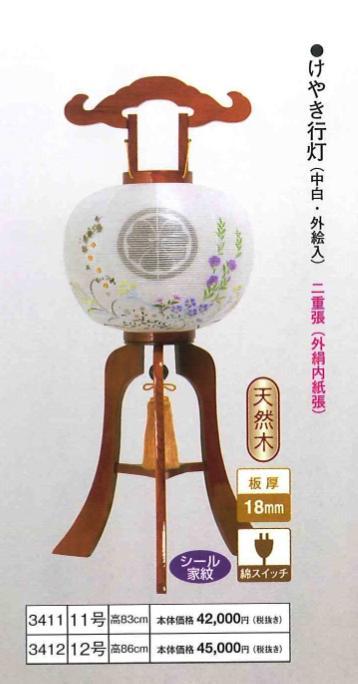 紋入専用 けやき行灯(中白・外絵入)12号(高86cm) 【送料無料】