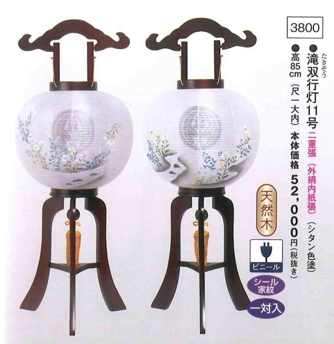 紋入専用 滝双行灯(シタン色塗)11号(高85cm) 一対入 【送料無料】