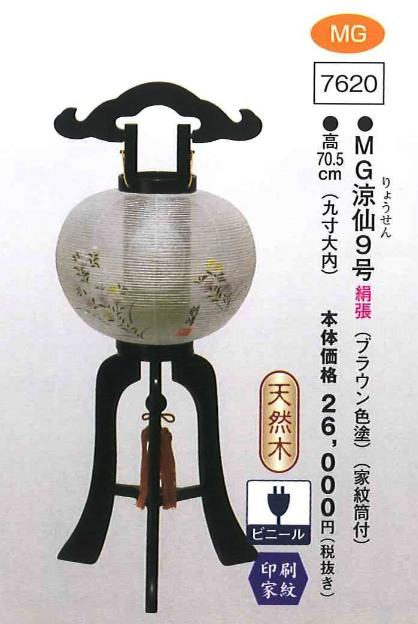 MG涼仙 9号(ブラウン色塗)(家紋筒付)(高70.5cm) 【送料無料】