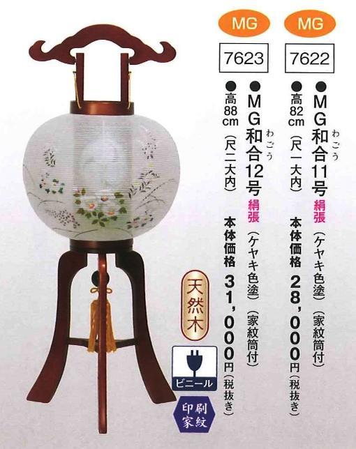 MG和合 11号(ケヤキ色塗)(家紋筒付)(高82cm) 【送料無料】