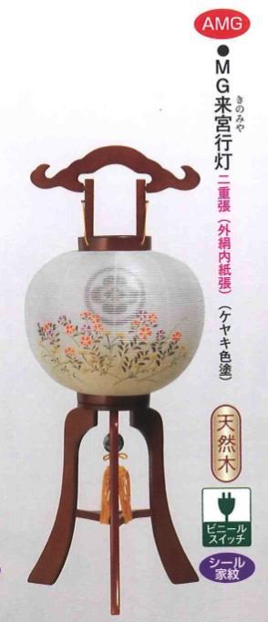 紋入専用 MG来宮行灯 10号(ケヤキ色塗)(高77.5cm) 【送料無料】