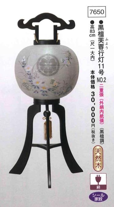 紋入専用 黒檀芙蓉行灯11号No.2 (黒檀調)(高83cm) 【送料無料】