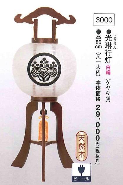 紋入専用 光琳(こうりん)行灯 (ケヤキ調)(高86cm) 【送料無料】