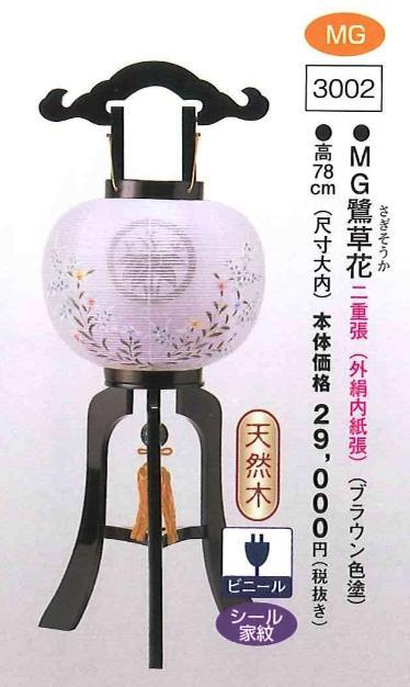 紋入専用 MG鷺草加(さぎそうか) (ブラウン色塗)(高78cm) 【送料無料】