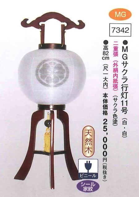 紋入専用 MGサクラ行灯 11号(白・白)(高82cm) 【送料無料】