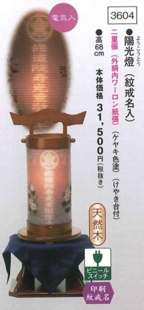 紋入専用 陽光灯(紋・戒名入) (ケヤキ色塗)(高68cm) 【送料無料】