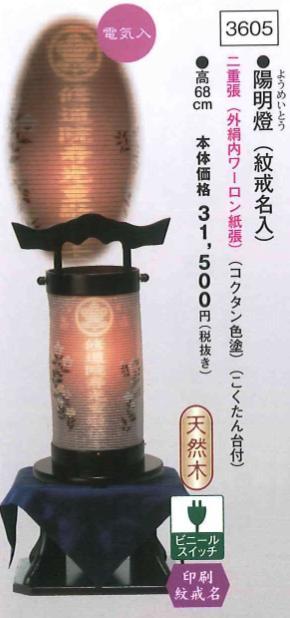 紋入専用 陽光灯(紋・戒名入) (コクタン色塗)(高68cm) 【送料無料】