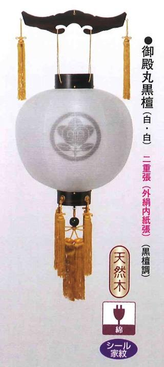 紋入専用 御殿ケヤキ(白・白)(黒檀調)尺三(高102cm)※吊り具別売 【送料無料】