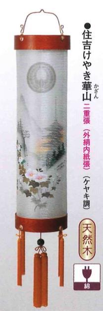 紋入専用 住吉けやき華山(ケヤキ調)10番(高178cm)※吊り具別売 【送料無料】