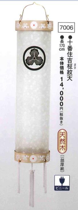 紋入専用 十番住吉柾紋天 (高170cm)※吊り具別売 【送料無料】