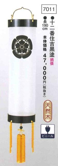 紋入専用 十二番住吉黒塗(高190cm)※吊り具別売 【送料無料】