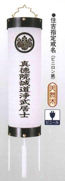 紋入専用 住吉指定戒名(ビニロン紙)13番(高200cm)※吊り具別売 【送料無料】