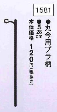 祭り提灯 丸今用プラ柄(100ヶ)(高28cm) 【送料無料】