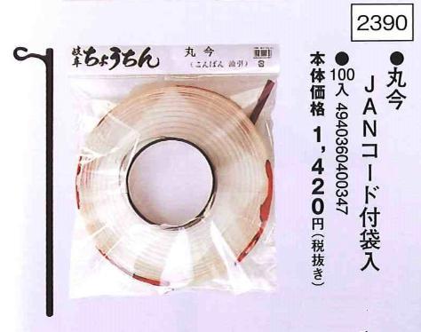 祭り提灯 丸今 JANコード付袋入(100ヶ)パート1 ※ローソク別売 【送料無料】