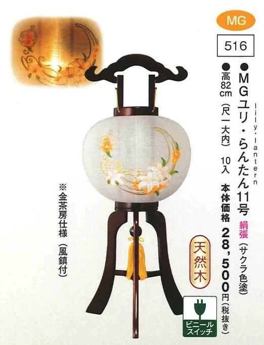 MGユリ・らんたん11号(絹張)(サクラ色塗)(高82cm) 【送料無料】