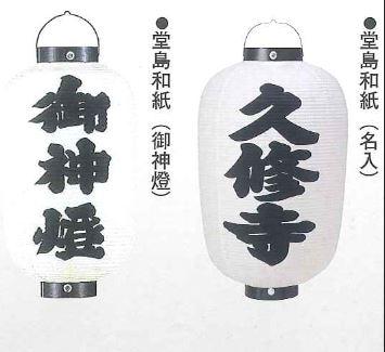 祭礼提灯 文字入 尺三堂島和紙 (高77×38.5cm)※吊り具・ローソク別売 【送料無料】