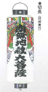 祭り提灯 文字入 八寸切長(印刷幕付)(高66×23cm)※吊り具・ローソク別売 【送料無料】