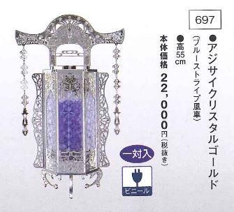 アジサイクリスタルゴールド(高55cm) 一対入 【送料無料】