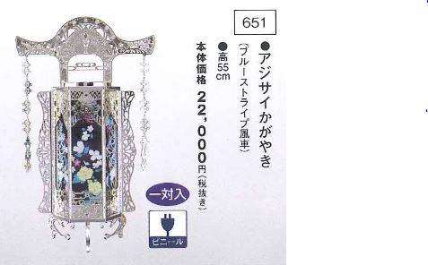 アジサイかがやき (高55cm) 一対入 【送料無料】
