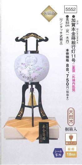 紋入専用 京山本金蒔絵行灯11号(高83cm) 【送料無料】