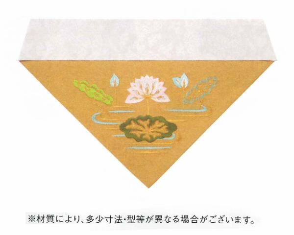三角打敷 金綴 刺繍 蓮 上卓用付 150代・200代 【送料無料】