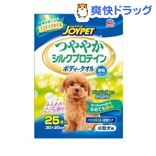 ハッピーペット ボディータオル お見舞い 25枚入 正規品スーパーSALE×店内全品キャンペーン 小型犬用