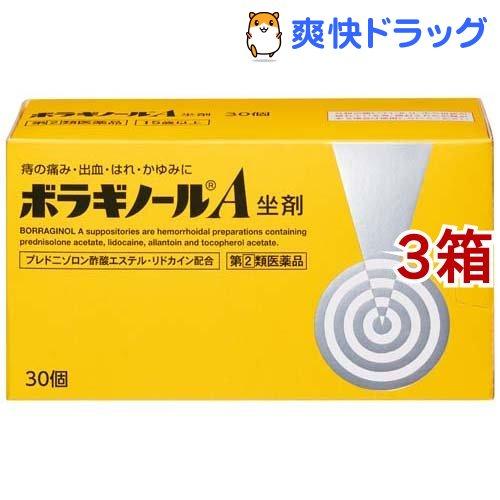 【第(2)類医薬品】ボラギノールA坐剤(30コ入*3コセット)【ボラギノール】