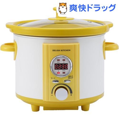 DELISH KITCHIENプロデュース コトコト煮込みシェフ イエロー ASC-22D/S(1台)