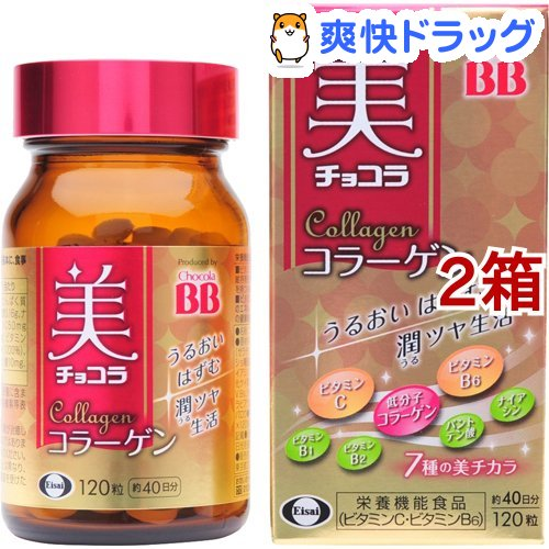 美 チョコラ コラーゲン(120粒*2コセット)【チョコラBB】
