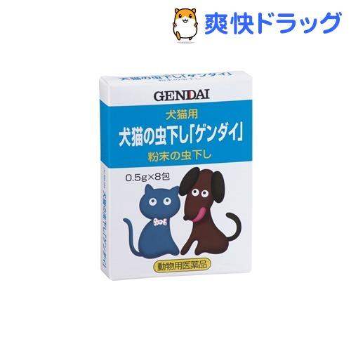 【動物用医薬品】犬猫の虫下し「ゲンダイ」(0.5g*8包)