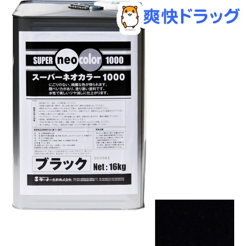 ターナー スーパーネオカラー1000 ブラック SN161031(16kg)【ターナー】