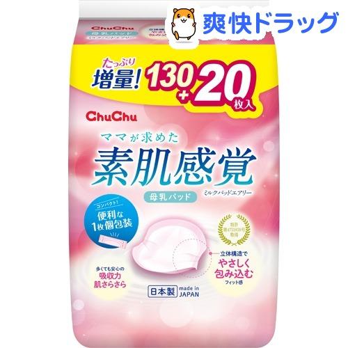 チュチュベビー / チュチュベビー ミルクパッド エアリー チュチュベビー ミルクパッド エアリー(130+20枚入)【チュチュベビー】