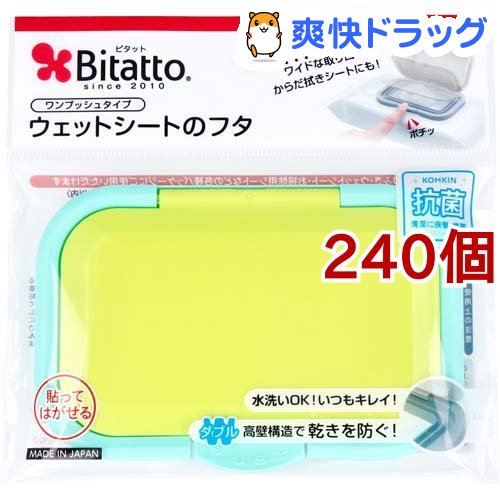 ビタット・プラス グリーン(240個セット)【ビタット(Bitatto)】
