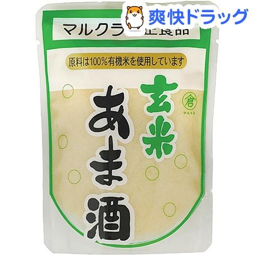 予約販売品 甘酒 マルクラ食品 玄米あま酒 有機米使用 250g マーケット