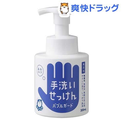 ハンドソープ 手洗いせっけんバブルガード 300ml 定番 人気ブレゼント 本体
