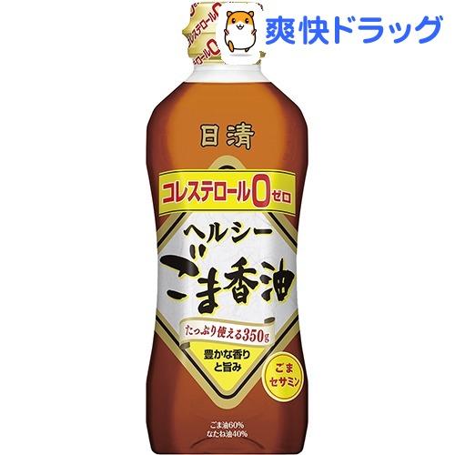日清 ヘルシーごま香油 高価値 贈与 350g