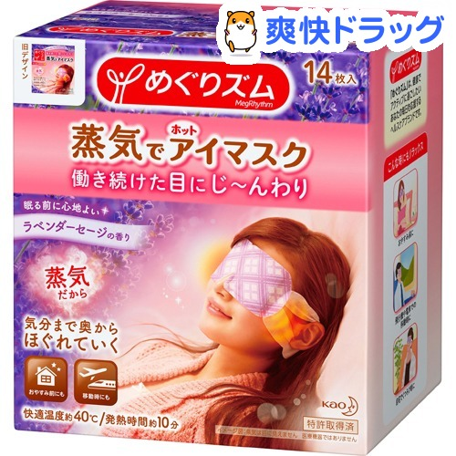 Tour in SM steam eye mask Lavender's (14 Ko pieces) Kao