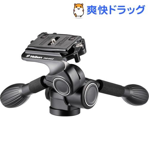 ベルボン カメラ用雲台 PHD-65QII 3ウェイ式(1台)【ベルボン】