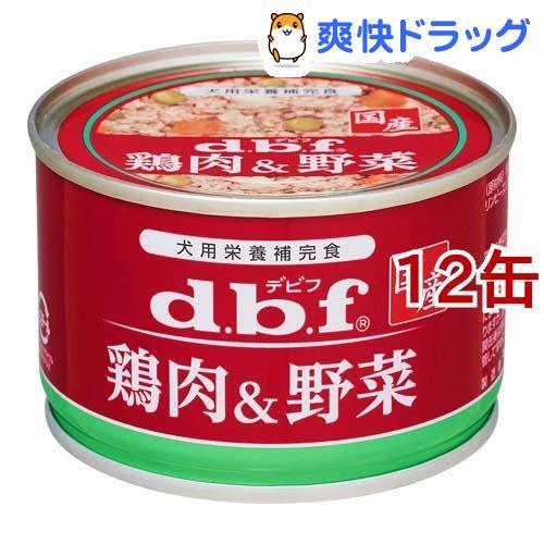 安心と信頼 ドッグフード デビフ d.b.f 鶏肉 12コセット 150g 野菜 誕生日プレゼント
