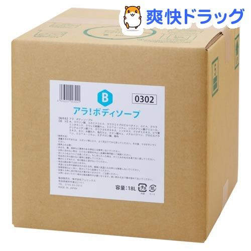アラ! ボディソープ 業務用(18L)【アラ!】