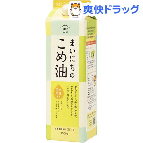 三和油脂 / まいにちのこめ油 まいにちのこめ油(1500g)【三和油脂】