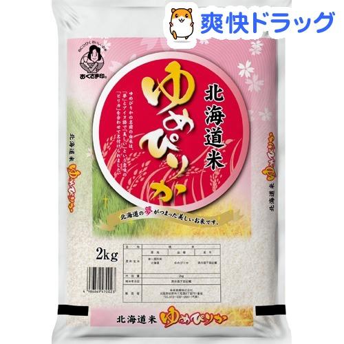 米 限定価格セール 一部予約 おくさま印 令和元年産おくさま印 2kg 北海道産ゆめぴりか