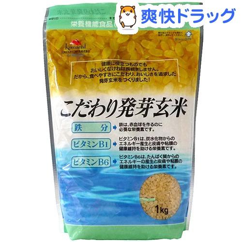 こだわり発芽玄米 鉄分 マーケット ビタミンB1 毎週更新 1kg B6強化
