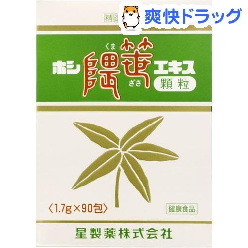 ホシ隈笹エキス 顆粒(90包)【ホシ(星製薬)】