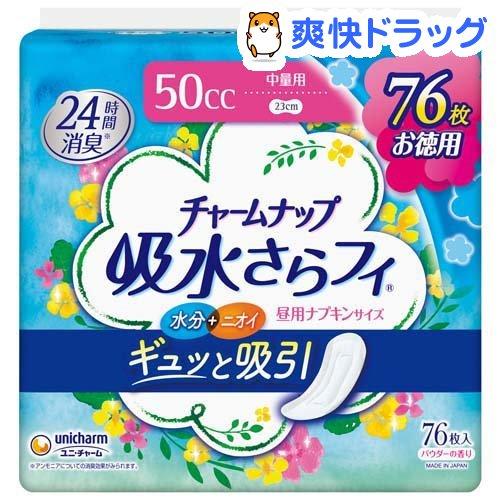 チャームナップ 吸水さらフィ 女性用 50cc 感謝価格 中量用 76枚入 昼用ナプキンサイズ 注目ブランド 23cm