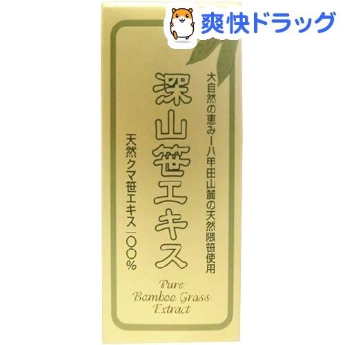 深山笹エキス(40mL)