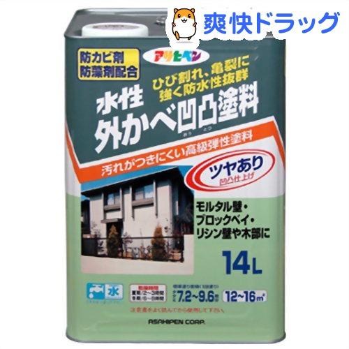 アサヒペン 水性外かべ凹凸塗料ツヤあり ベージュ(14L)【アサヒペン】