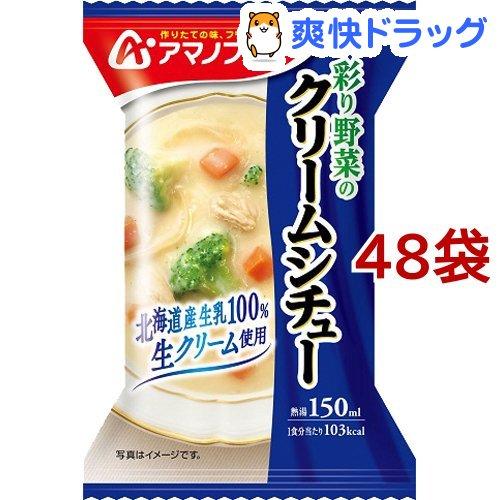 アマノフーズ / アマノフーズ 彩り野菜のクリームシチュー アマノフーズ 彩り野菜のクリームシチュー(21.6g*48袋セット)【アマノフーズ】
