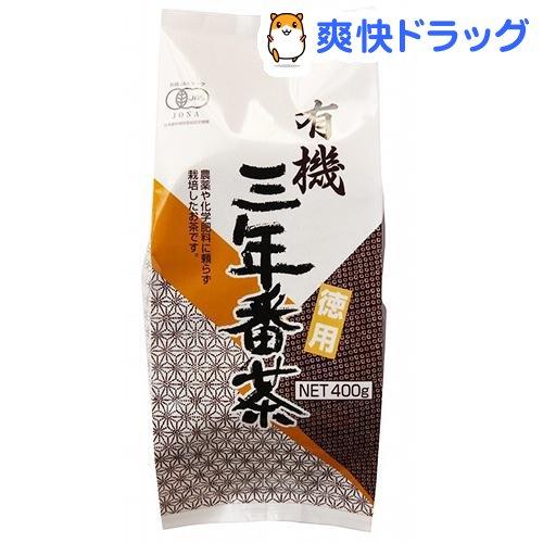 播磨園 有機三年番茶 人気激安 400g 本物◆